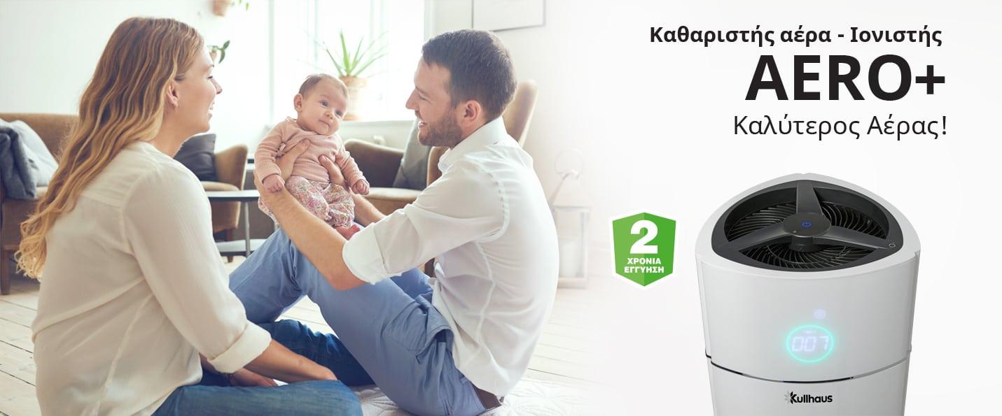 καθαρός αέρας στο σπίτι | Kullhaus AERO+ εγγύηση ποιότητας